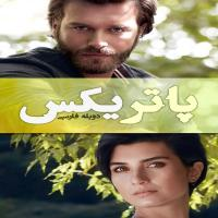 خرید اینترنتی سریال ترکی پاتریکس CESUR VE GUZEL با دوبله فارسی
