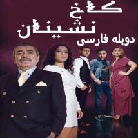 خرید پستی سریال ترکی کاخ نشینان BUGUNUN SARAYLISI کیفیت HD