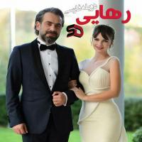 خرید اینترنتی سریال ترکی رهایی YETER با دوبله فارسی کیفیت HD