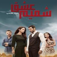 سفارش پستی سریال ترکی شمیم عشق YER GOK ASK در تهران و شهرستان ها با کیفیت عالی
