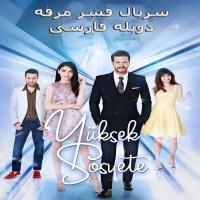 خرید پستی سریال ترکی قشر مرفه Yüksek Sosyete با دوبله فارسی