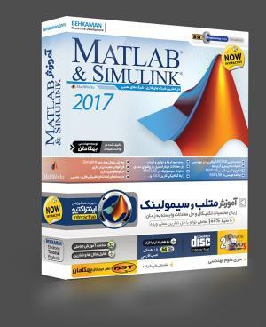 آموزش Matlab & Simulink 2017a