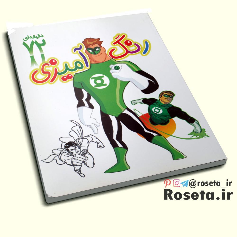 دو کتاب رنگ آمیزی 72 دقیقه ای در یک جلد