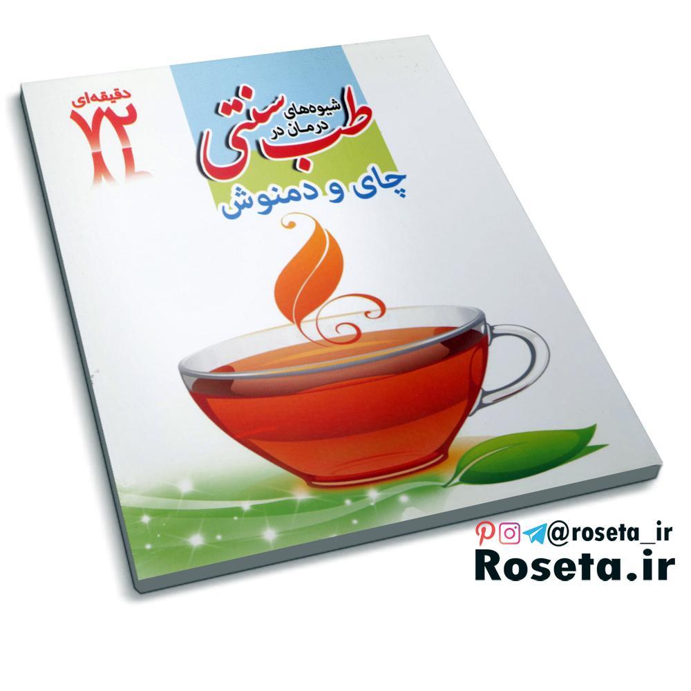 چای و دمنوش ( شیوه های درمان در طب سنتی ) کتاب 72 دقیقه ای