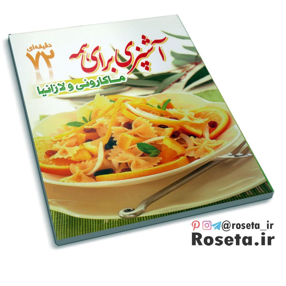 آشپزی برای همه ، ماکارونی و لازانیا ( کتاب 72 دقیقه ای )