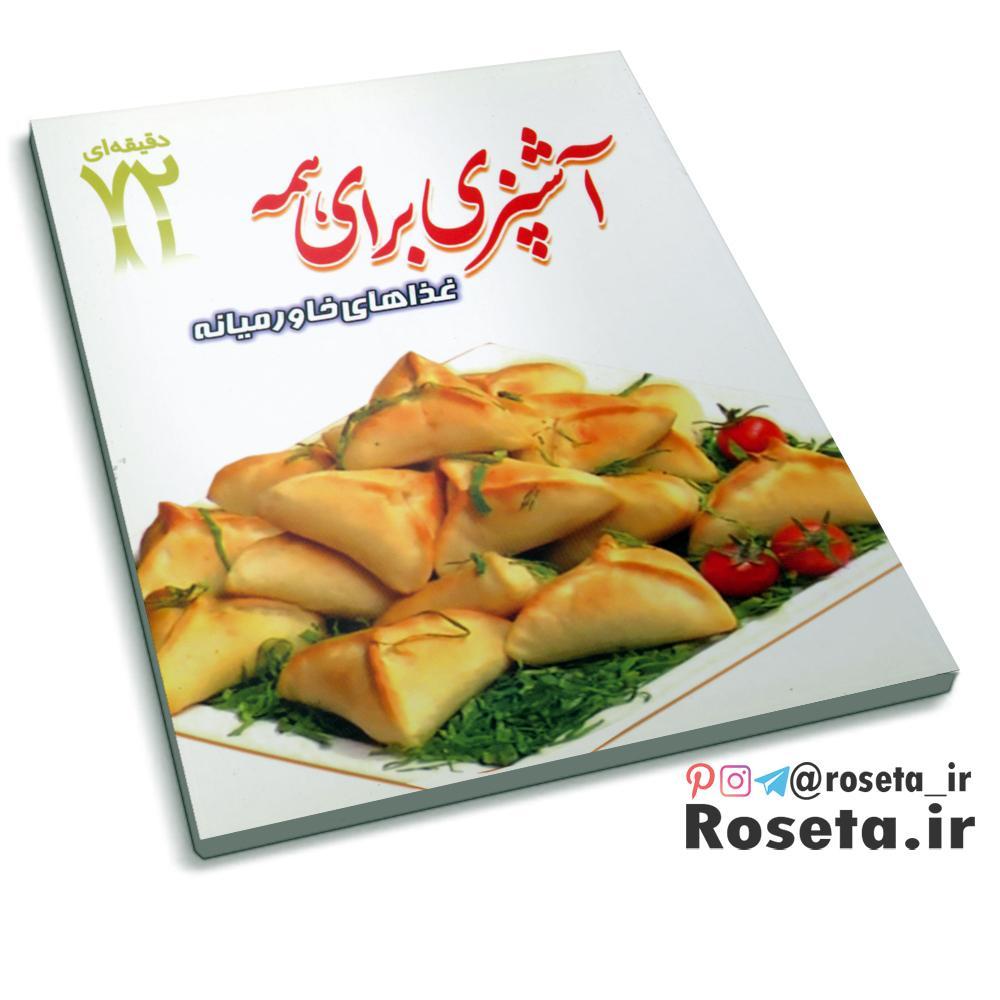 آشپزی برای همه ، غذاهای خاورمیانه (کتاب 72 دقیقه ای )