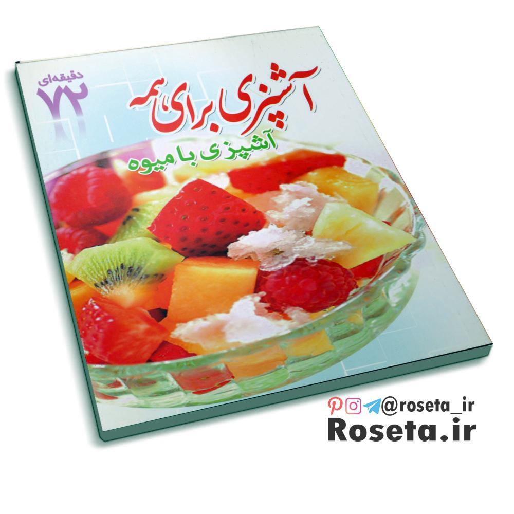 آشپزی برای همه ،آشپزی با میوه ( کتاب 72 دقیقه ای )