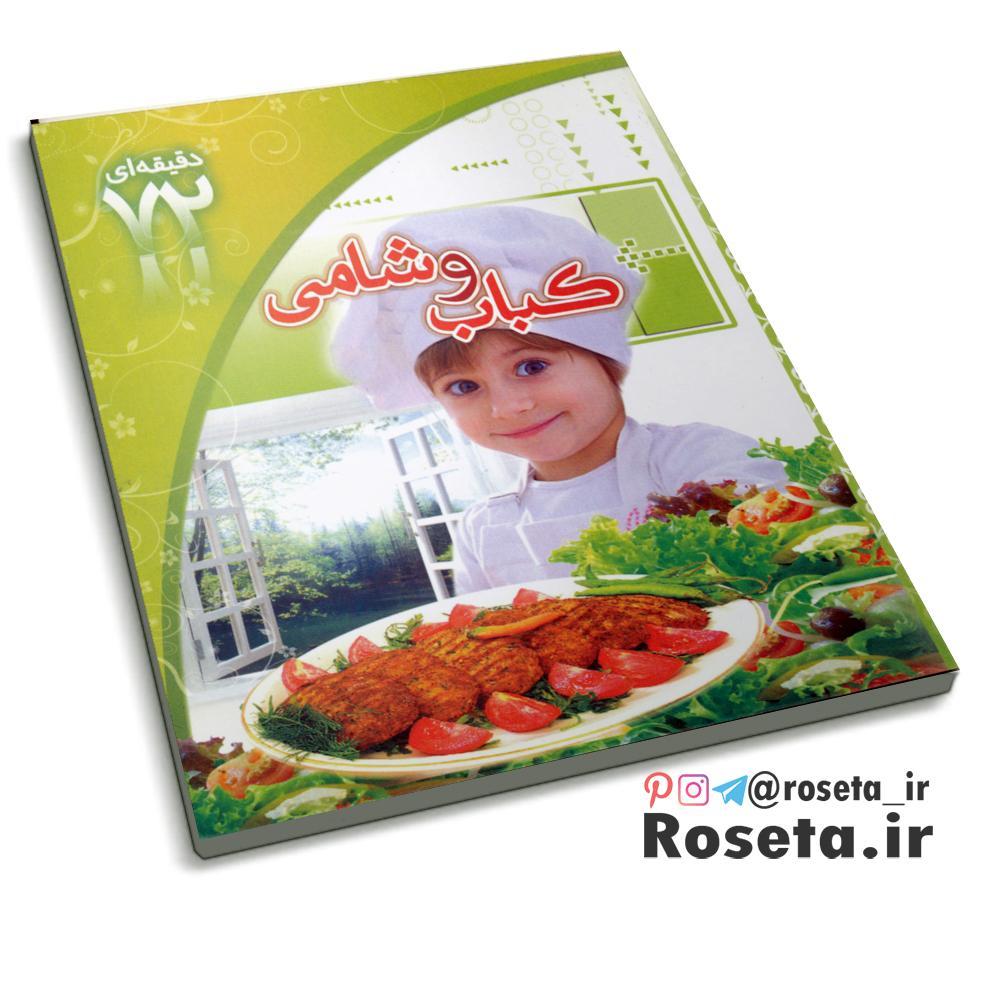 آشپزی ایرانی ، انواع کباب و شامی (کتاب 72 دقیقه ای )
