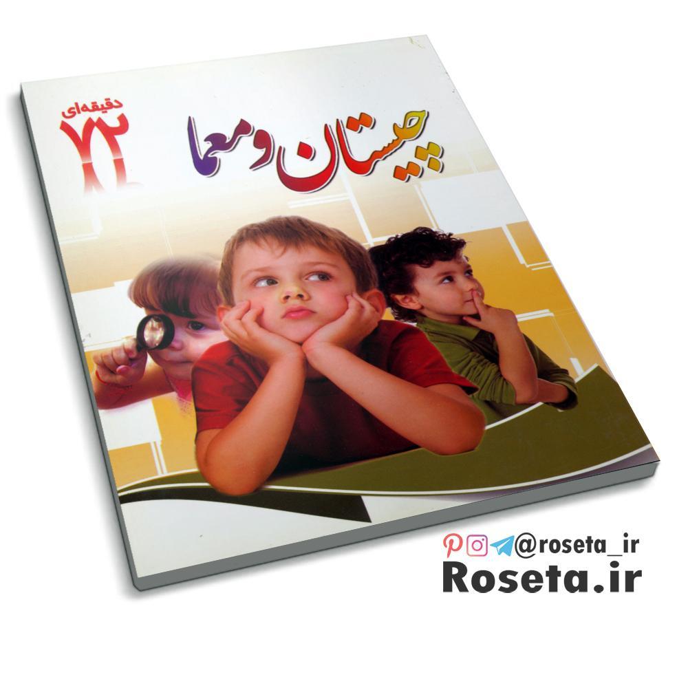 چیستان ( کتاب 72 دقیقه ای )