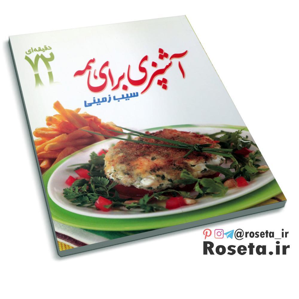 آشپزی برای همه - سیب زمینی ( کتاب 72 دقیقه ای )
