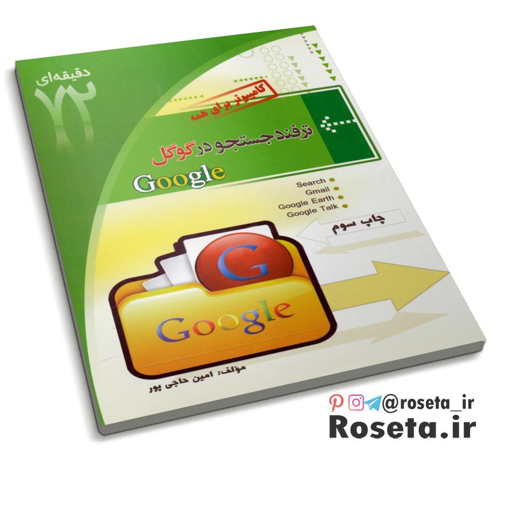 ترفند جستجو در گوگل ( کتاب 72 دقیقه ای )