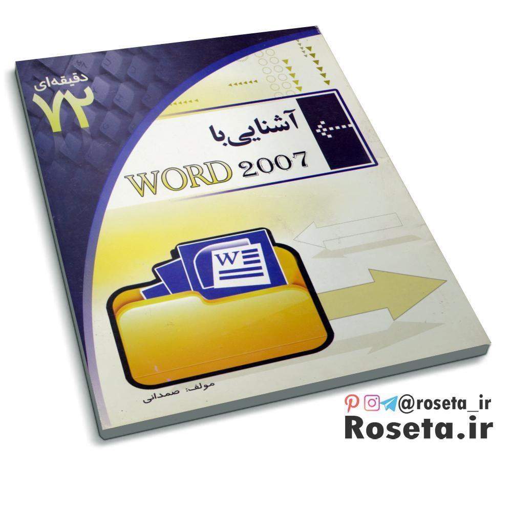 ورد 2007 ( کتاب 72 دقیقه ای )