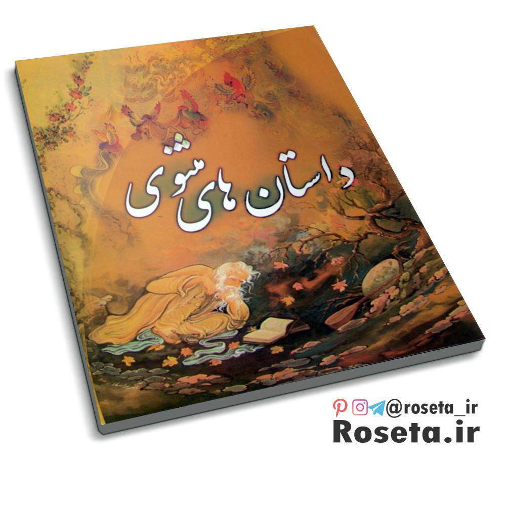 داستان های مثنوی ( کتاب 72 دقیقه ای )