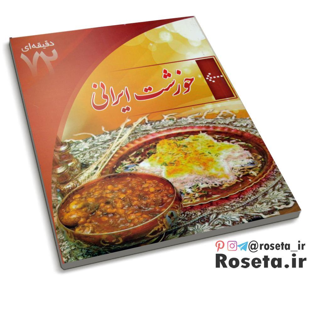 خورشت ایرانی ( کتاب 72 دقیقه ای )