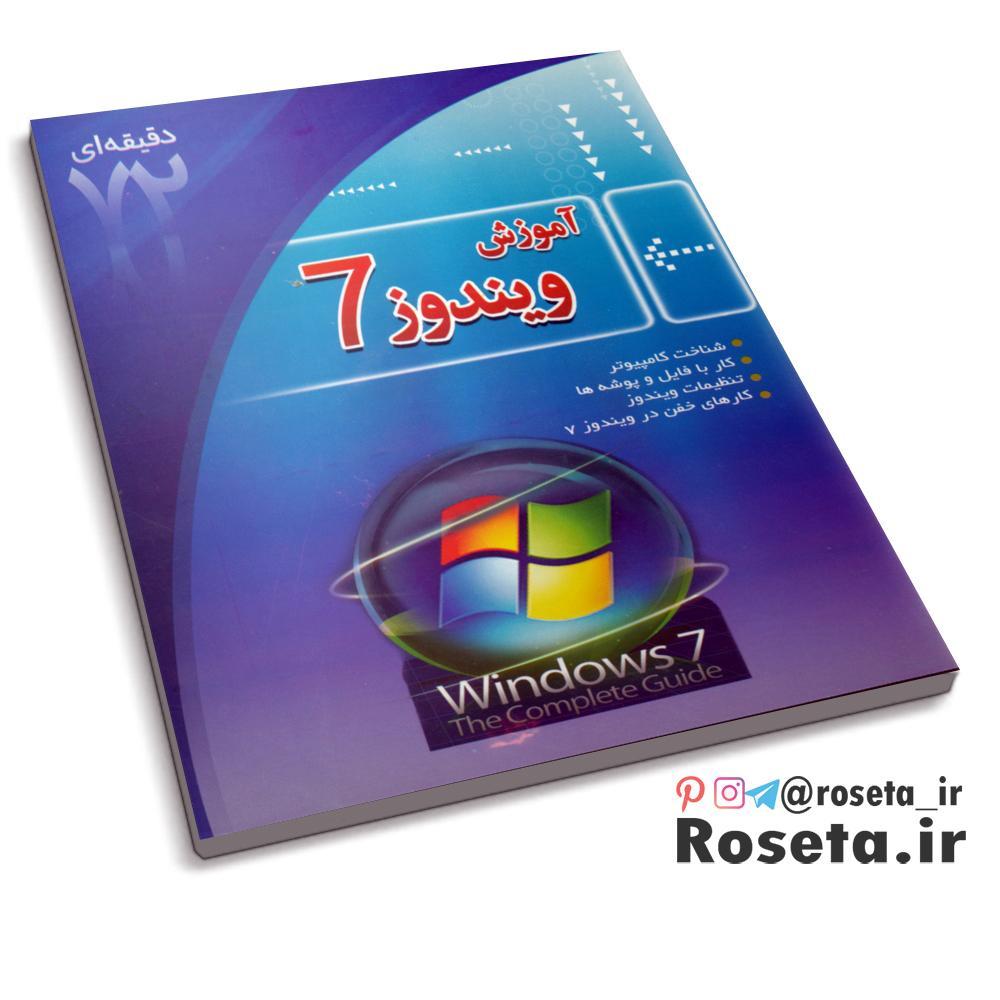 آموزش ویندوز 7 ( کتاب 72 دقیقه ای )