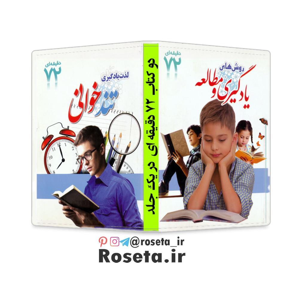 تندخوانی ،  یادگیری و مطالعه  ( دو کتاب 72 دقیقه ای در یک جلد )