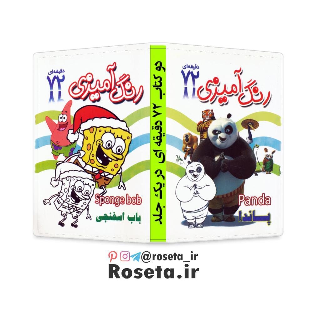 دو کتاب رنگ آمیزی انگلیسی 72 دقیقه ای در یک جلد
