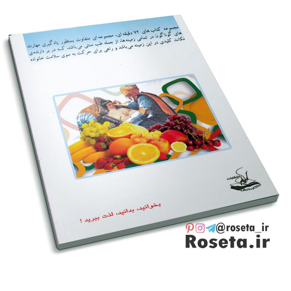 میوه درمانی ( شیوه های درمان در طب سنتی ) کتاب 72 دقیقه ای