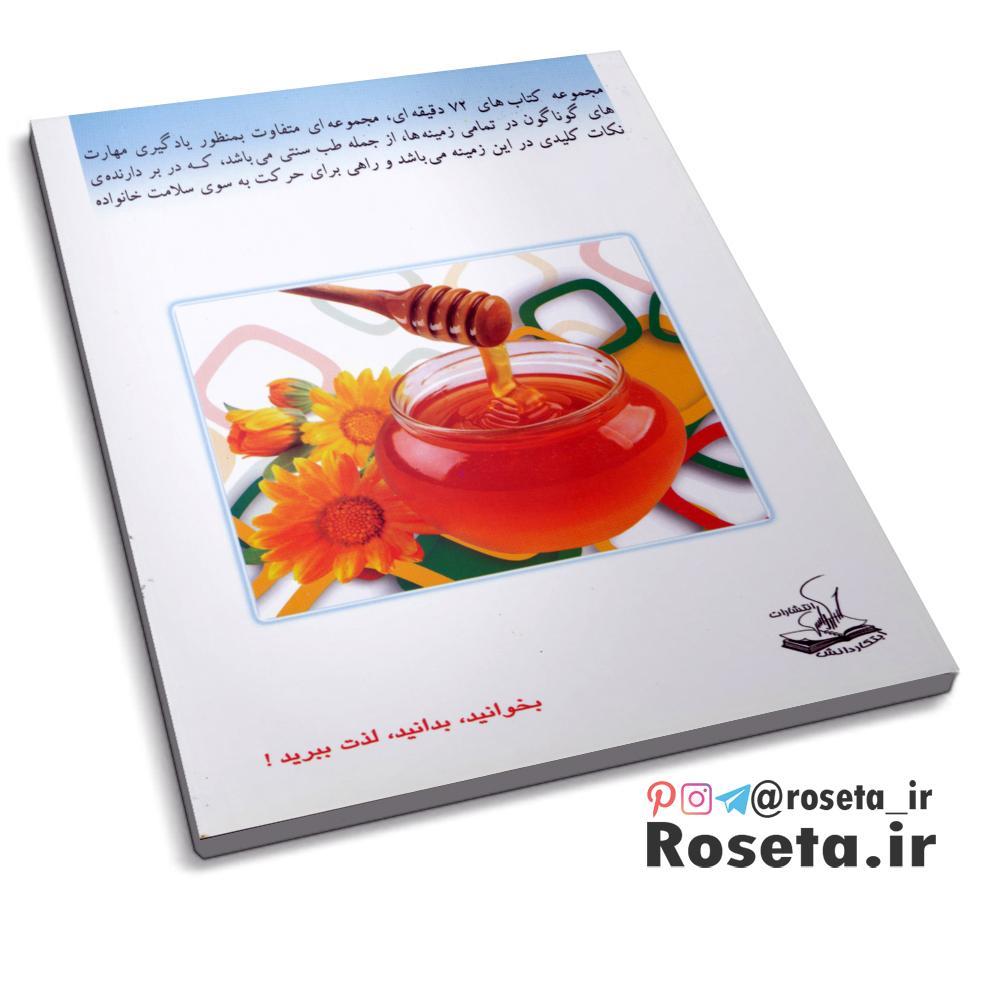 عسل درمانی ( شیوه های درمان در طب سنتی ) کتاب 725 دقیقه ای