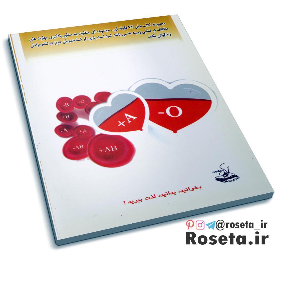 شناخت شخصیت های گروه های خونی ( کتاب 72دقیقه ای)