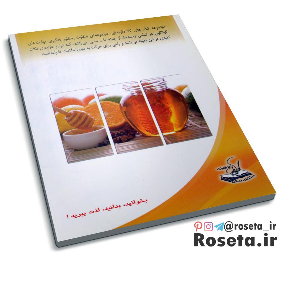 عسل درمانی  ( کتاب 72 دقیقه ای )