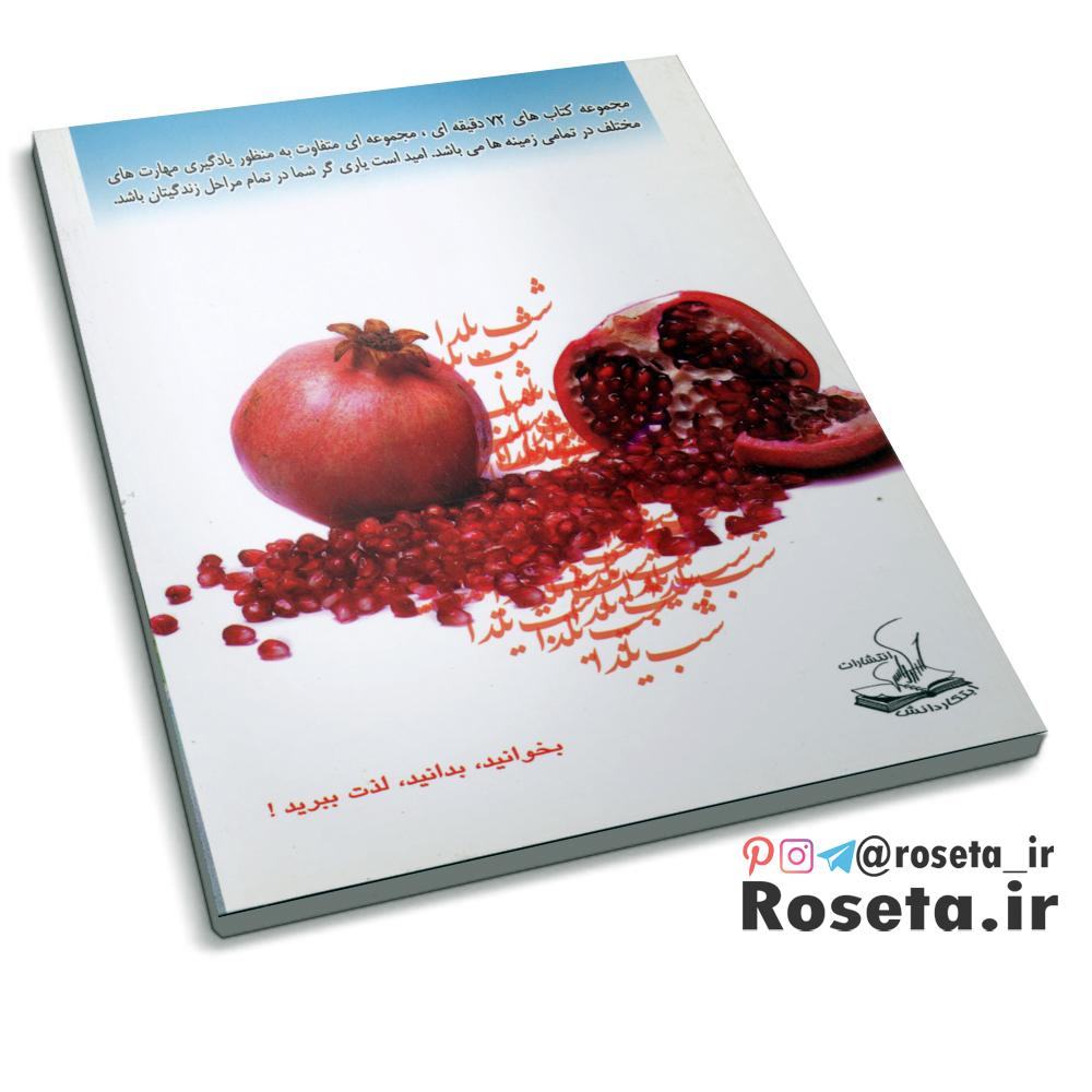 جشن ها و آیین های ایرانی (کتاب 72 دقیقه ای )