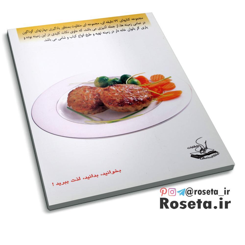 آشپزی ایرانی ، انواع کباب و شامی ( کتاب 72 دقیقه ای )