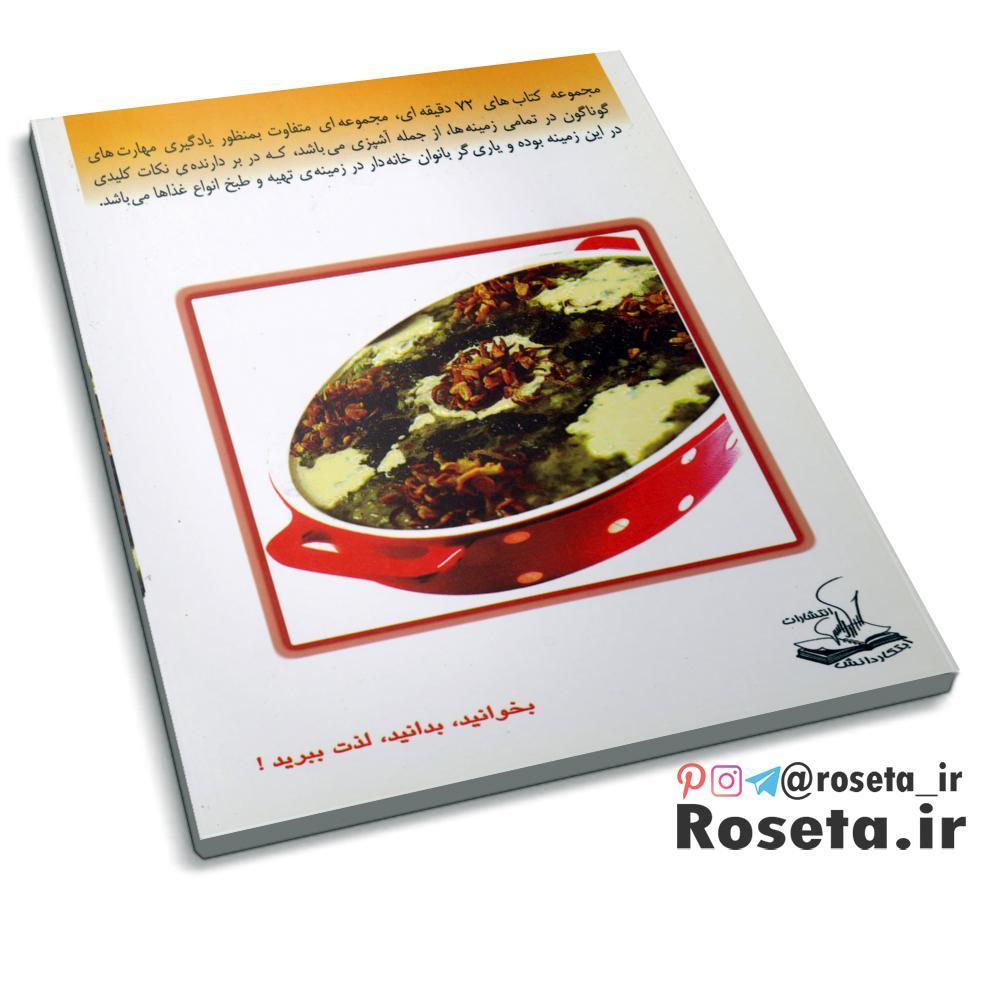 آشپزی ایرانی ، آش ( کتاب 72 دقیقه ای )