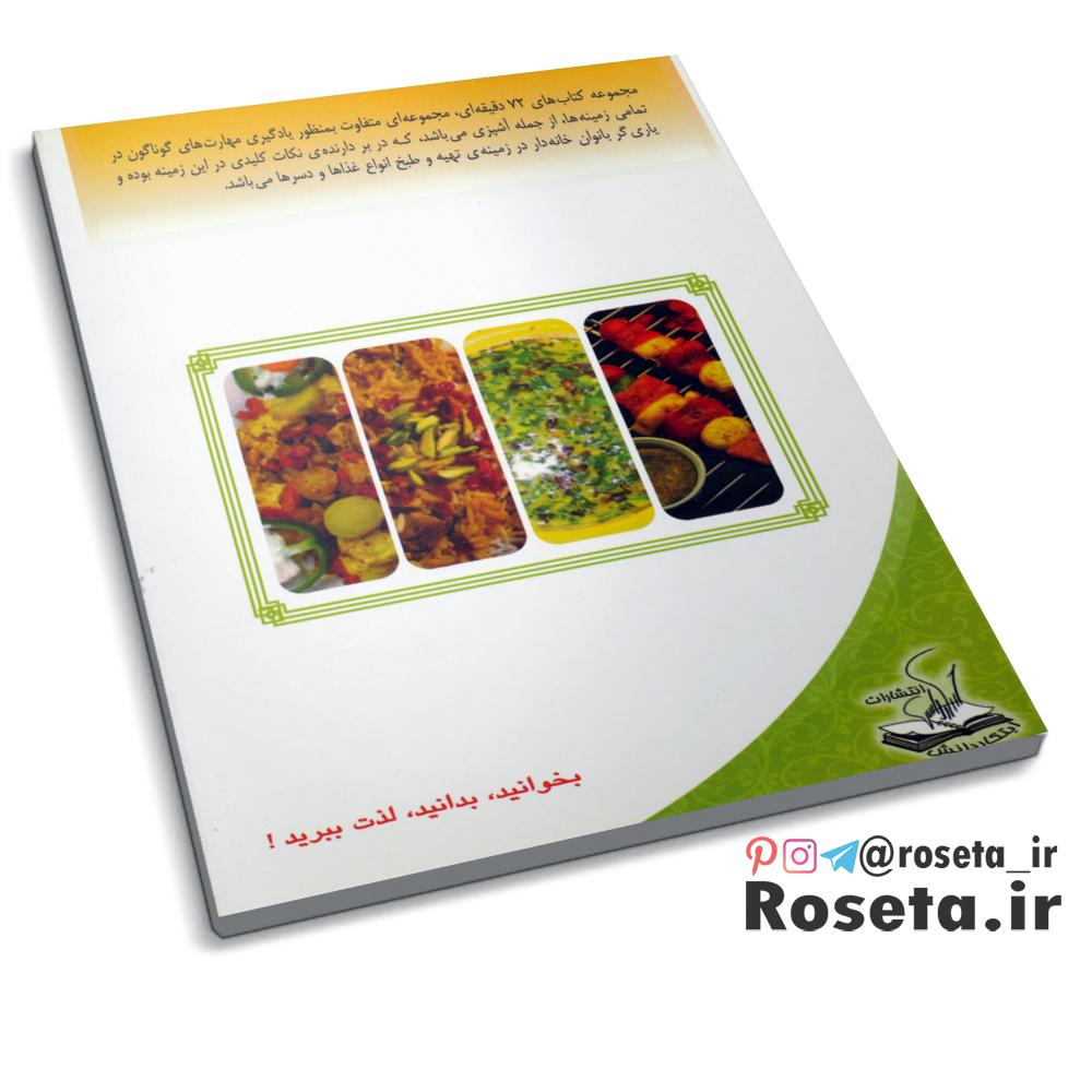 آشپزی برای همه ( غذاهای محلی ) کتاب 72 دقیقه ای