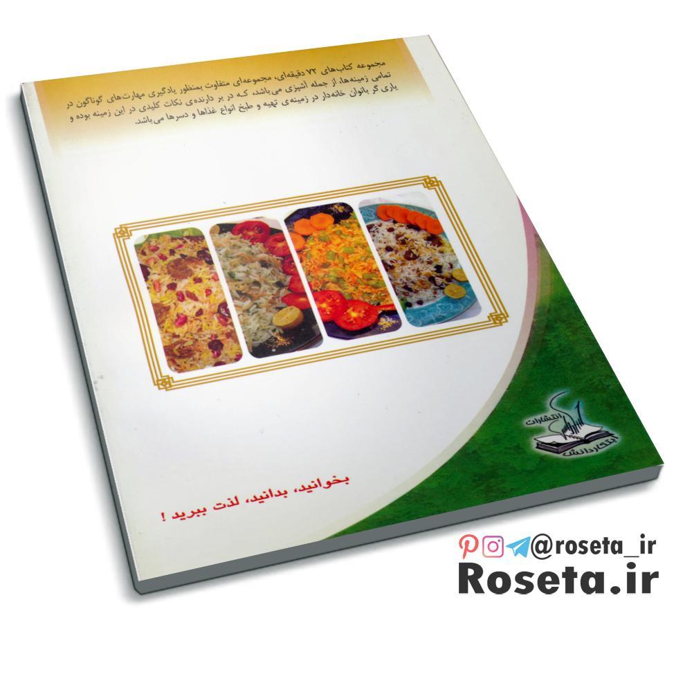 پلو های ایرانی ( آشپزی برای همه ) کتاب 72 دقیقه ای