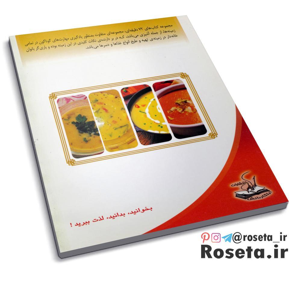 سوپ ایرانی ( آشپزی برای همه ) کتاب 72 دقیقه ای