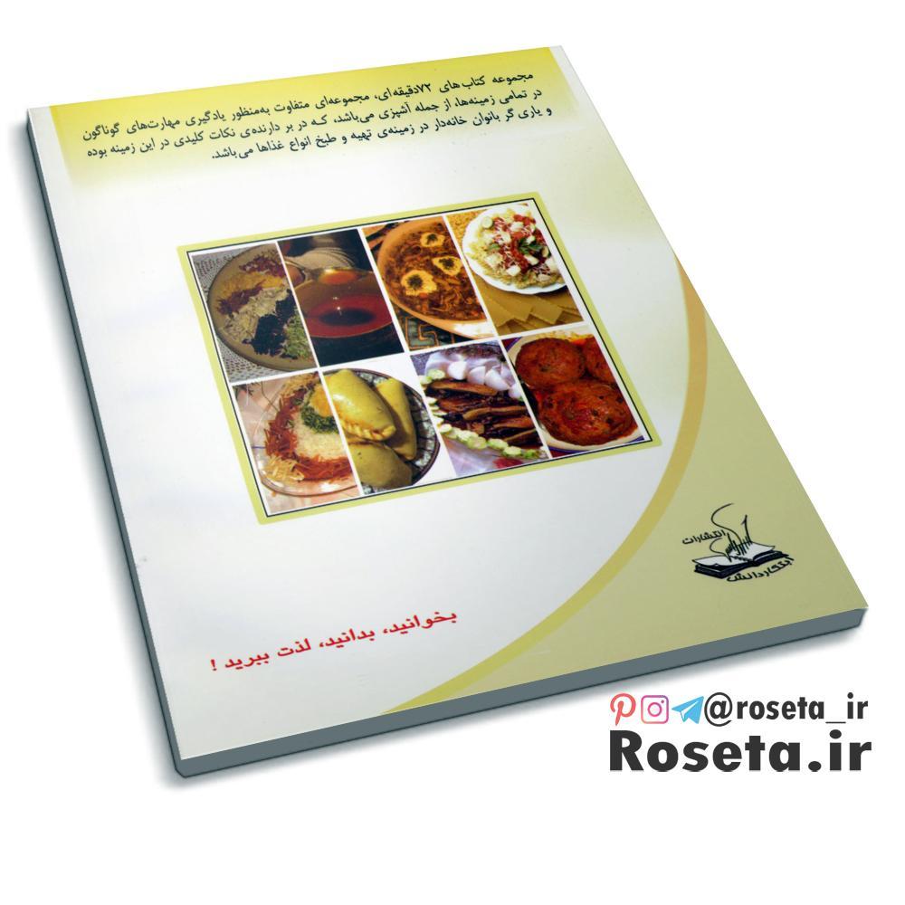 غذاهای ویژه پاییز و زمستان ( کتاب 72 دقیقه ای )