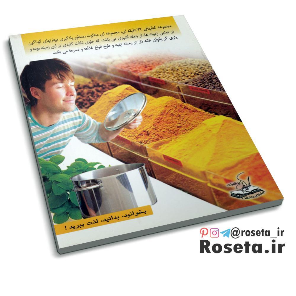 ترفند های آشپزی ، ادویه و چاشنی ( کتاب 72 دقیقه ای )