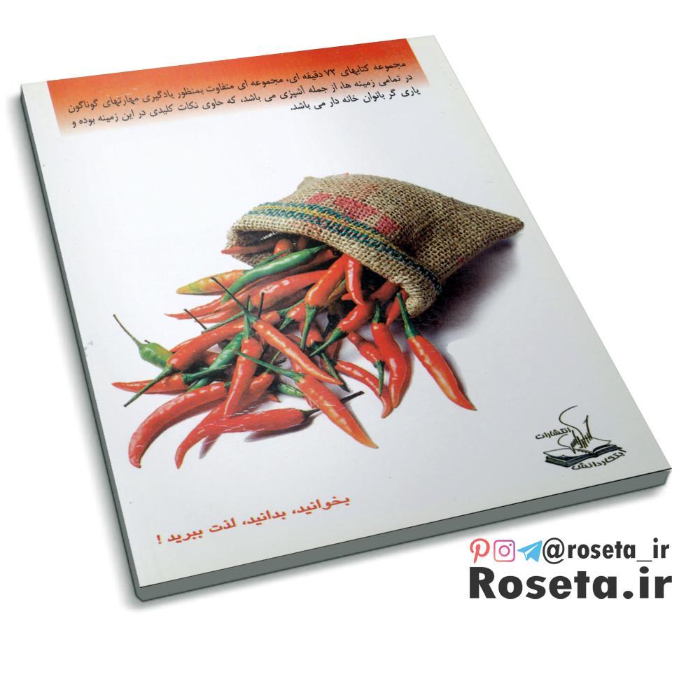 غذاهای تند ( کتاب 72 دقیقه ای )