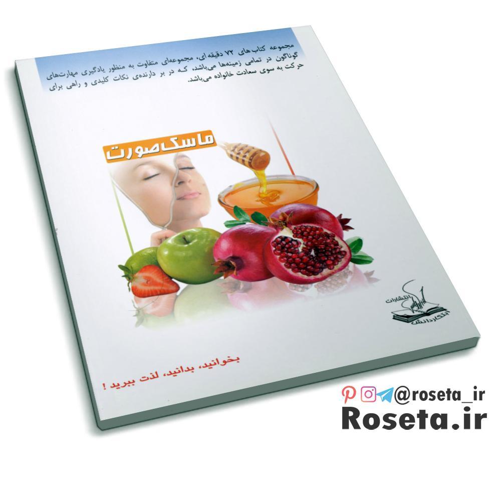 ماسک صورت ( شیوه های درمان در طب سنتی ) کتاب 72 دقیقه ای