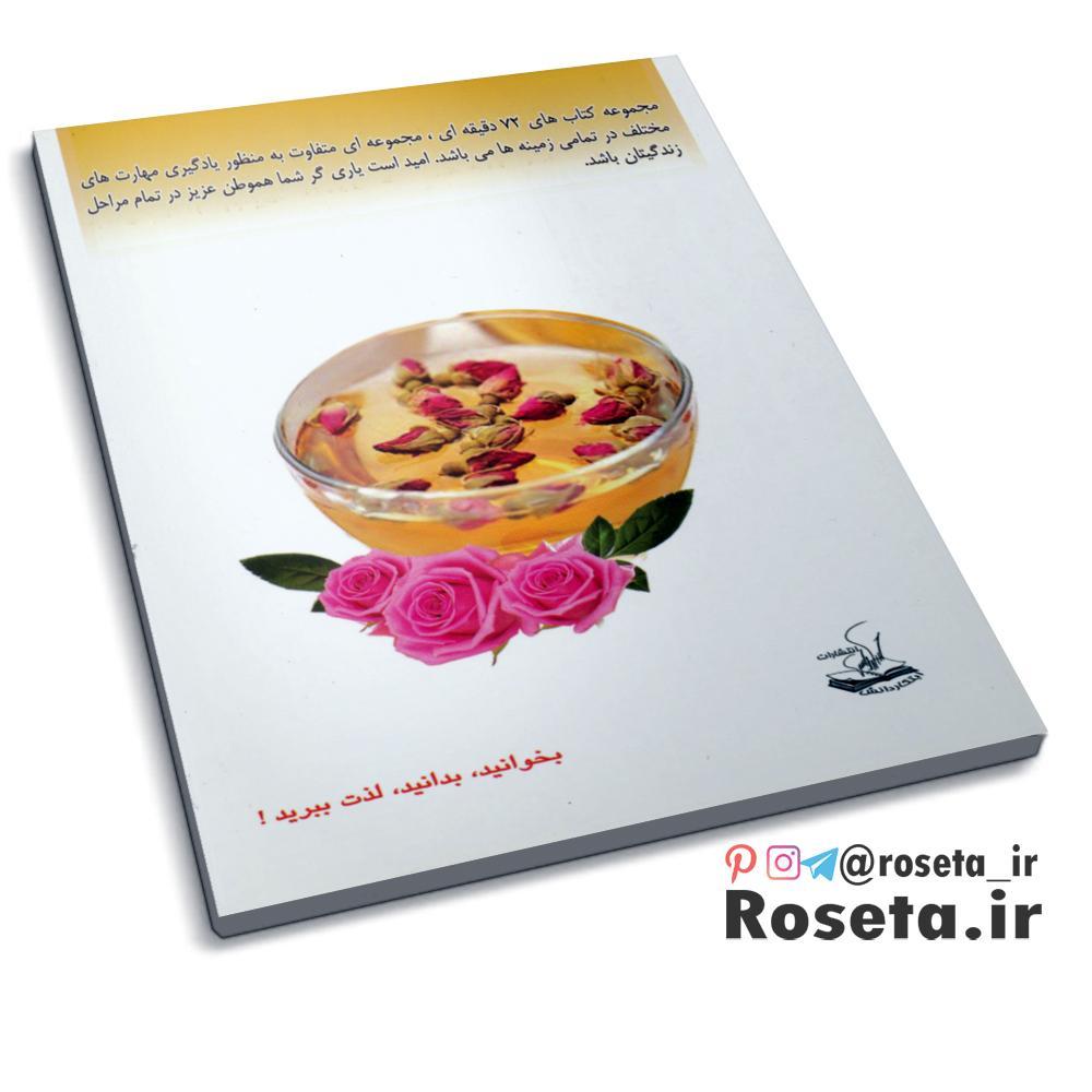 عرقیات گیاهی ( بیماری ها و درمان با عرقیات) کتاب 72 دقیقه ای