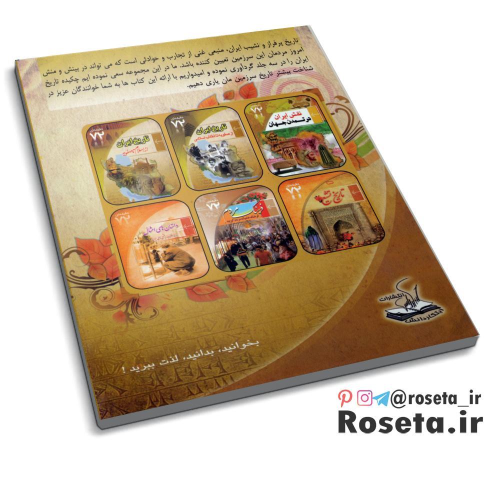 تاریخ ایران از آغاز تا اسلام ( کتاب 72 دقیقه ای)