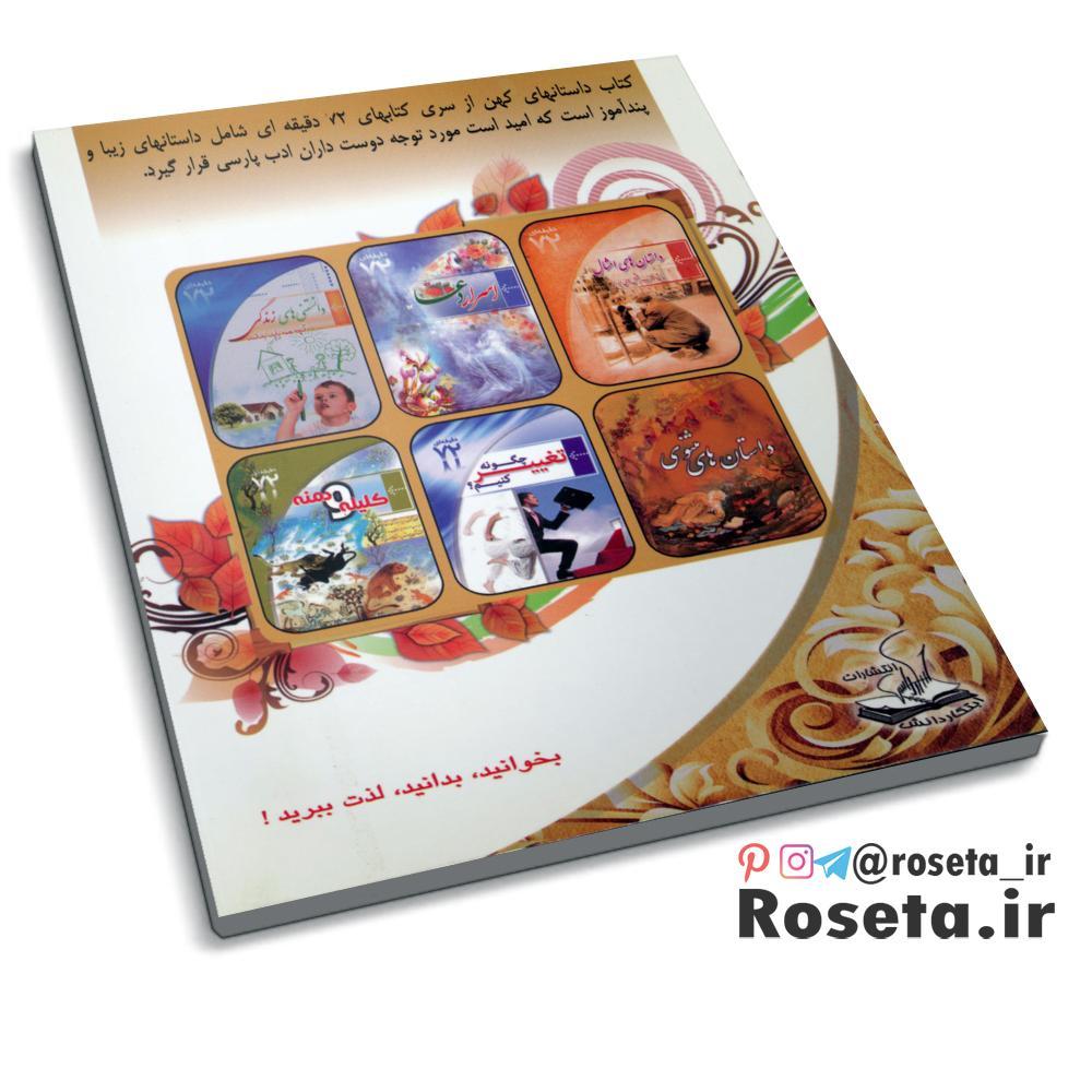 موش و گربه ( شیخ بهایی) ( کتاب 72 دقیقه ای )