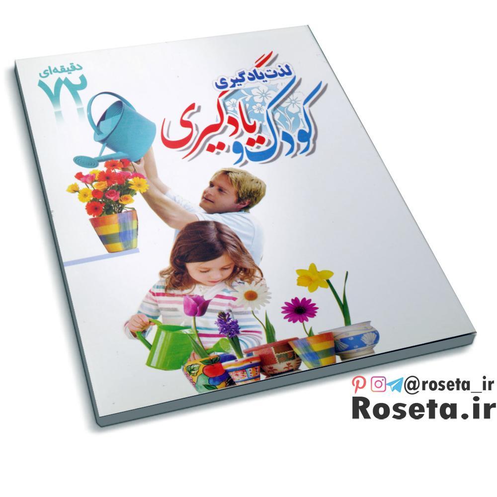 تقویت حافظه ، کودک و یادگیری ( دو کتاب 72 دقیقه ای در یک جلد )