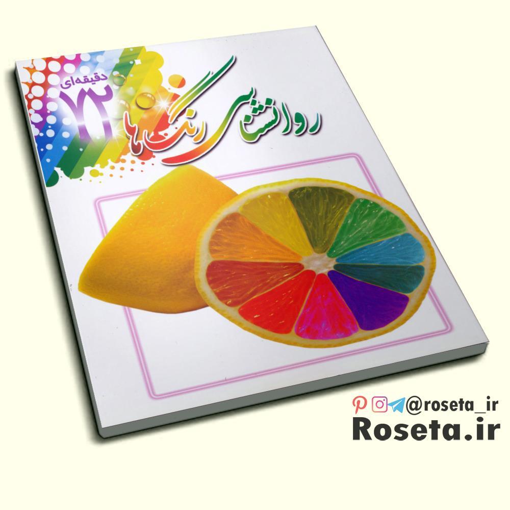 روانشناسی رنگ ها ، ترفند های خانه داری  ( دو کتاب 72 دقیقه ای در یک جلد )