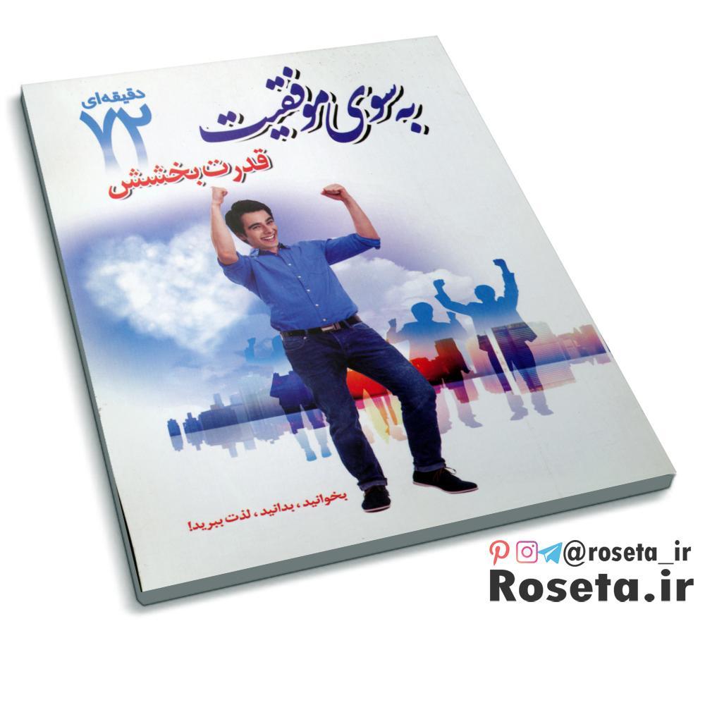 به سوی موفقیت (امیدو شادی ، قدرت بخشش) دو کتاب 72 دقیقه ای در یک جلد