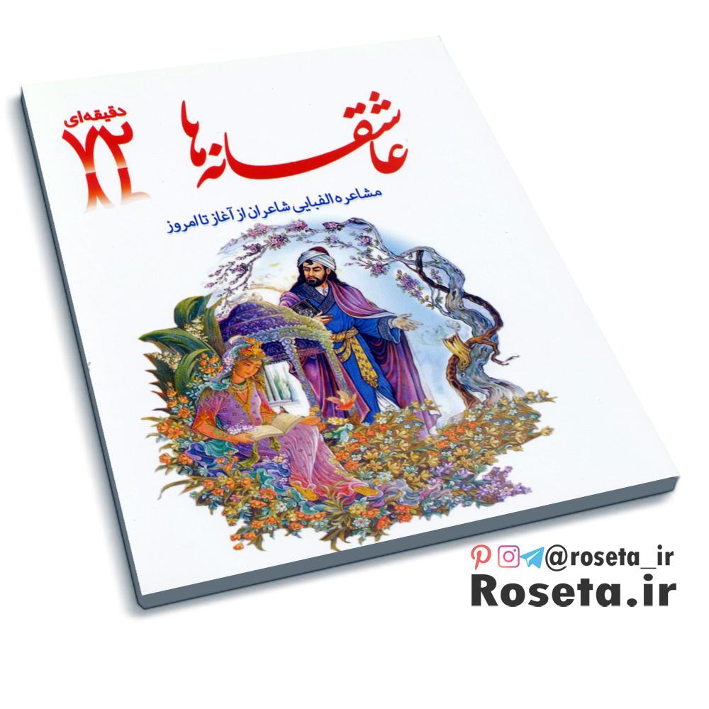 عاشقانه ها (شرح حال شاعران )  ، مشاعره الفبایی ( دو کتاب 72 دقیقه ای در یک جلد )