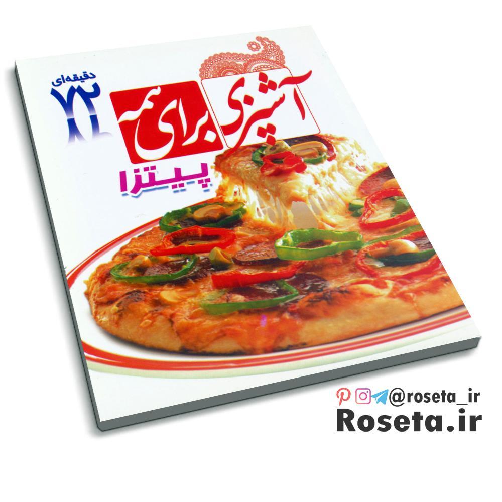 آشپزی برای همه ( ساندویچ ، پیتزا ) دو کتاب 72 دقیقه ای در یک جلد