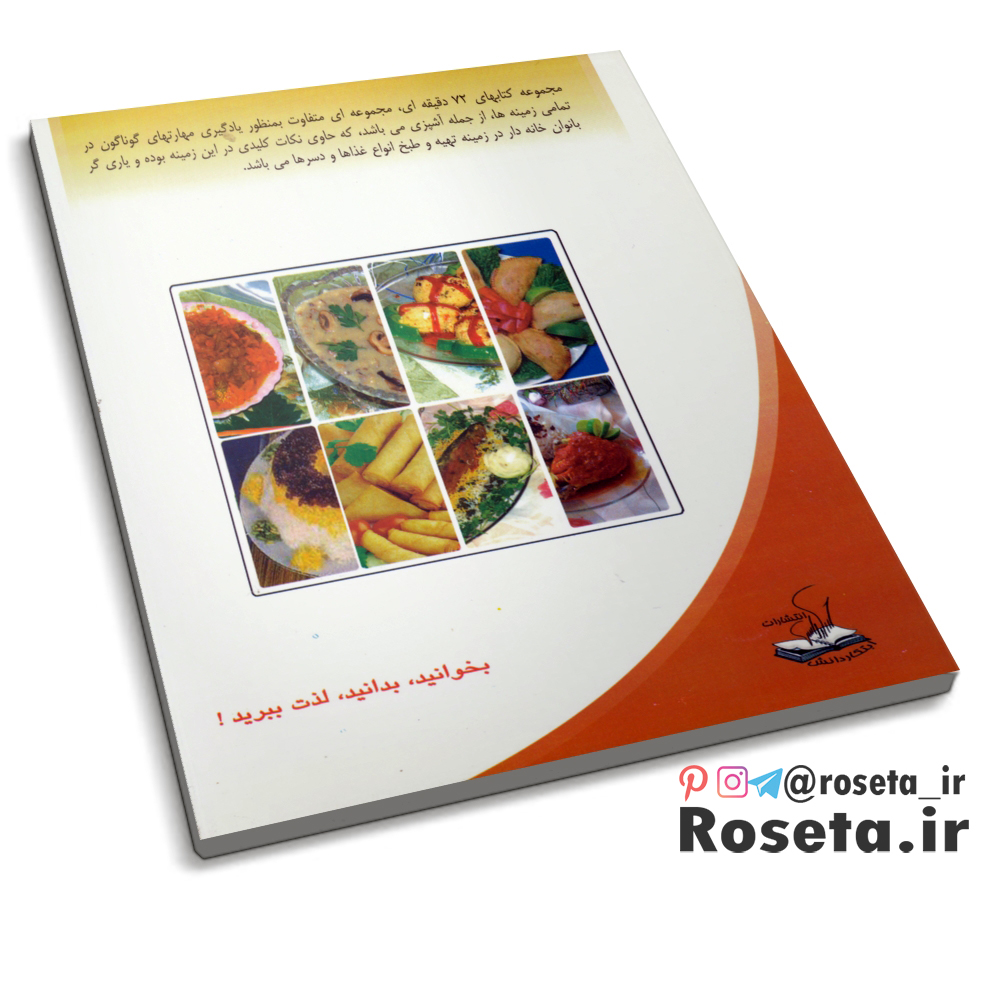 غذاهای ویژه بهار و تابستان ( کتاب 72 دقیقه ای )