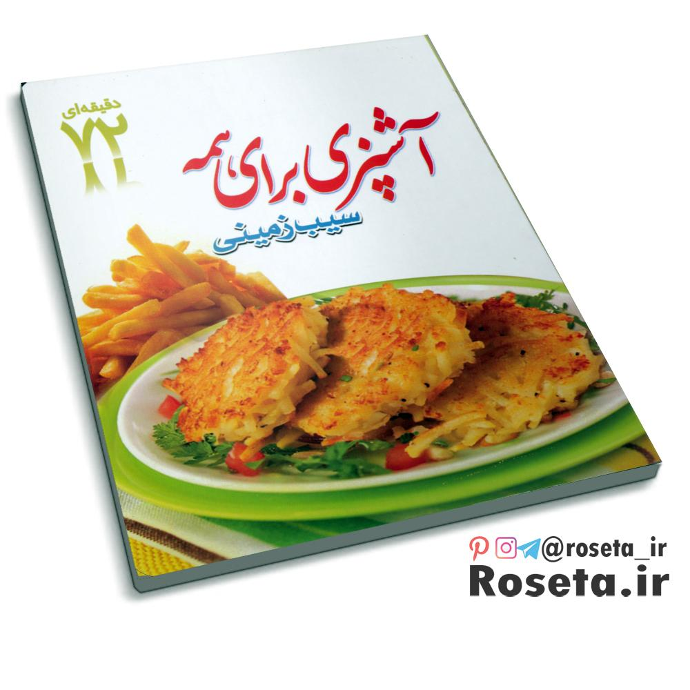 آشپزی برای همه ( سیب زمینی ، کباب و شامی ) دو کتاب 72 دقیقه ای در یک جلد