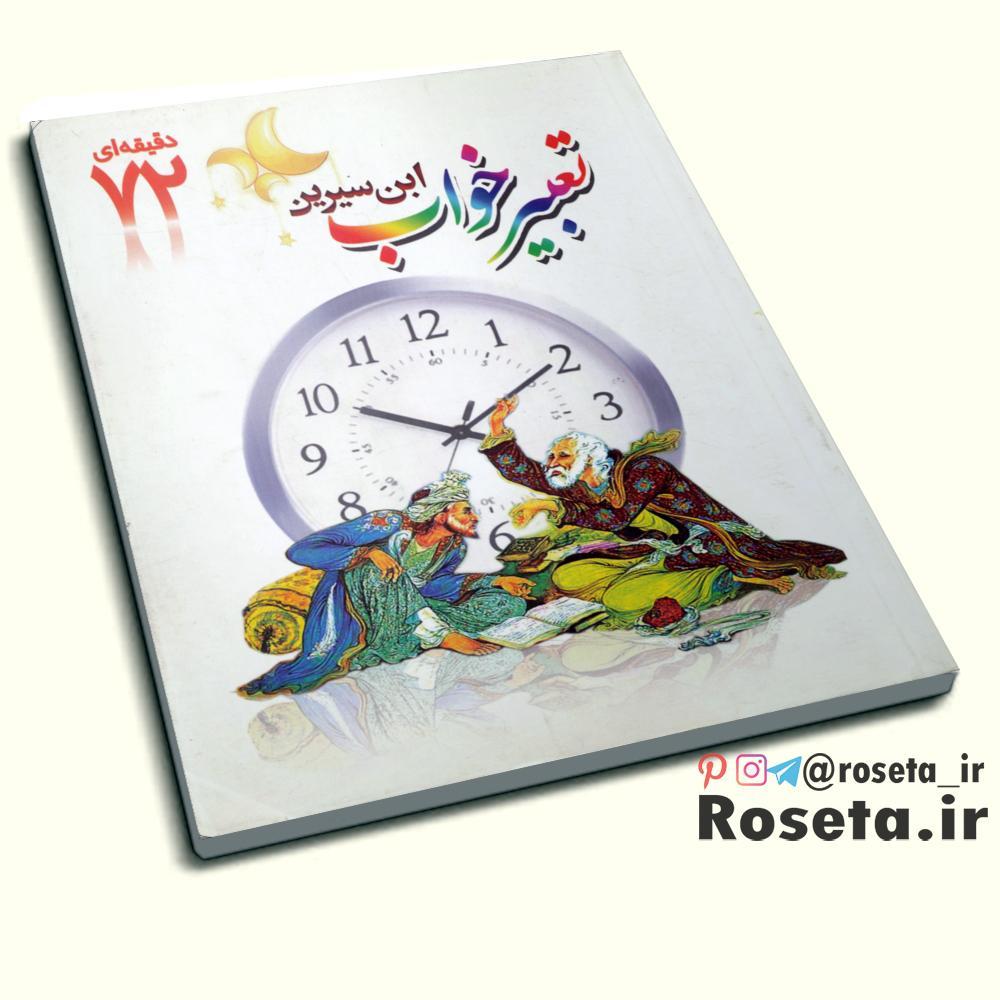 تعبیر خواب ، اسرار خواب و رویا ( دو کتاب 72 دقیقه ای در یک جلد )
