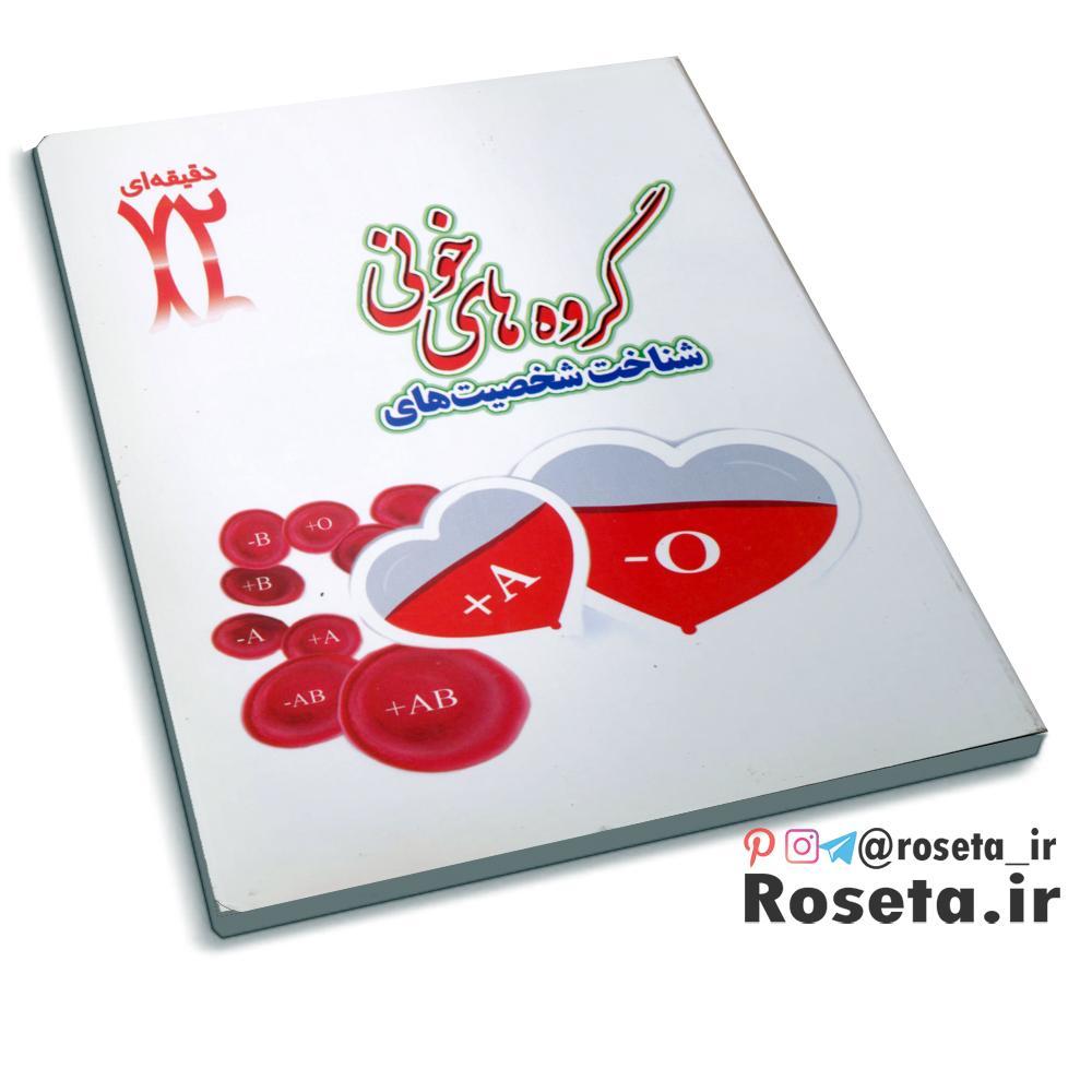 شناخت شخصیت  ، گروه های خونی ( دو کتاب72 دقیقه ای در یک جلد )