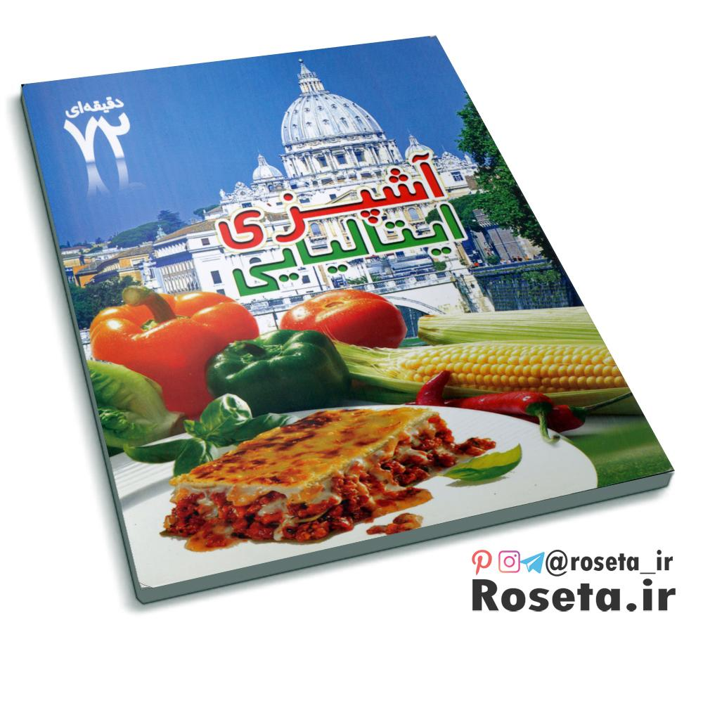 آشپزی ایتالیایی ، آشپزی هندی (دوکتاب 72 دقیقه ای در یک جلد )