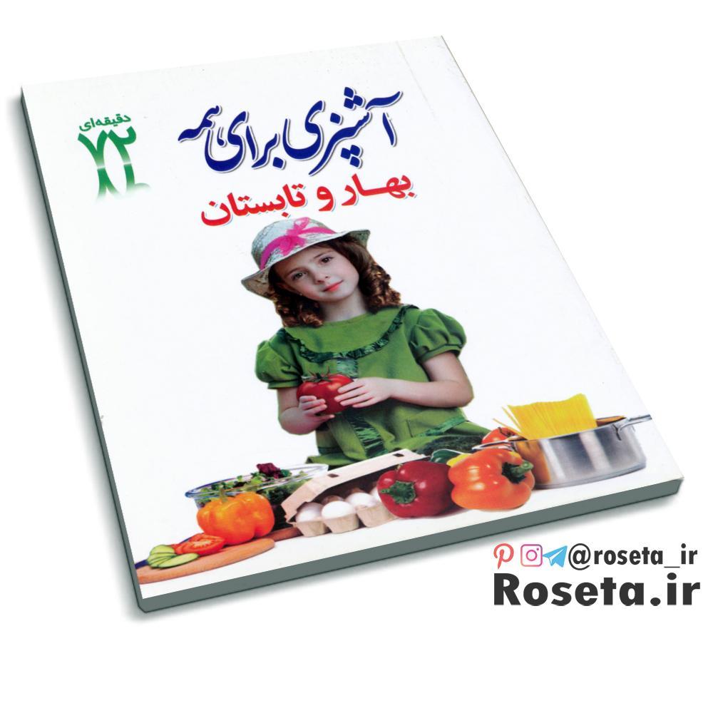 آشپزی برای همه ( بهار و تابستان ، پاییز و زمستان) دو کتاب 72 دقیقه ای در یک جلد