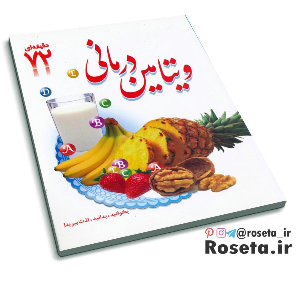 خواص و مضرات غذاها ، ویتامین درمانی ( دوکتاب 72 دقیقه ای  در یک جلد )